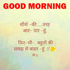 Hindi Quotes Gud Morning Wallpaper Photo Images Pictures Free HD