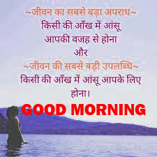 Hindi Quotes Gud Morning Pictures Images Photo For Whatsapp