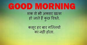 Hindi Quotes Gud Morning Wallpaper Photo Images Pictures Download
