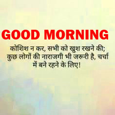 Hindi Quotes Gud Morning Wallpaper Pictures Images Download For Facebook