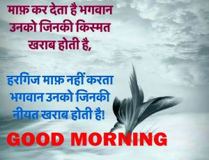 Hindi Quotes Gud Morning Images Photo Wallpaper HD