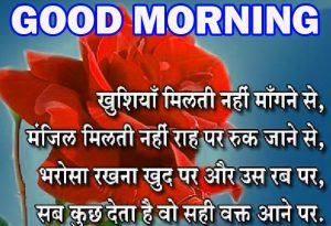 Hindi Quotes Gud Morning Pictures Images Wallpaper HD For Whatsapp