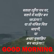 Hindi Quotes Gud Morning Images Pictures Photo Download For Whatsapp