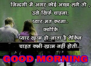 Hindi Quotes Gud Morning Photo Images Pictures Download For Facebok