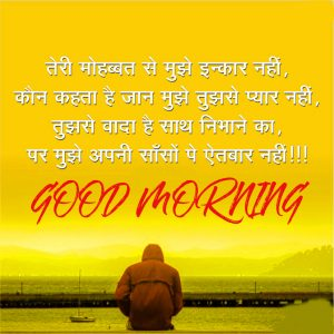 Hindi Shayari Gud Morning Pictures Images Photo Download For Whatsapp
