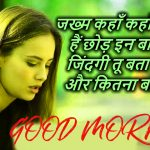 123+ hindi shayari gud morning images Wallpaper Pictures HD Download