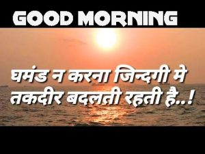 456 Good Morning Images With Motivational Quotes In Hindi