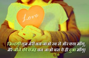 Romantic Hindi Shayari Photo Images Pictures Free HD
