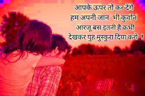 Romantic Hindi Shayari Photo Images Pictures For Whatsapp