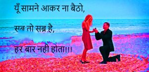 Romantic Hindi Shayari Photo Images Wallpaper For Facebook