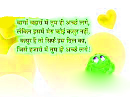 Romantic Hindi Shayari Photo Images Pictures For Facebook