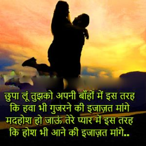 Romantic Hindi Shayari Pictures Images Photo Download For Whatsapp