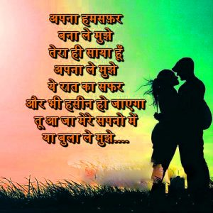 Romantic Hindi Shayari Pictures Images Photo HD