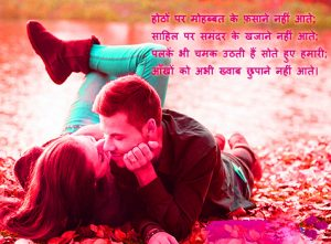 Romantic Hindi Shayari Wallpaper Photo Images Download