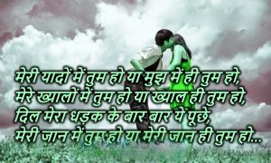 Romantic Hindi Shayari Photo Images Pictures For Girlfriend And Boyfriend