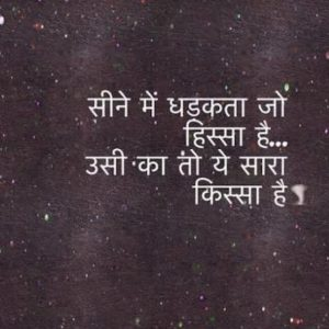Romantic Hindi Shayari Photo Images Pictures HD Download