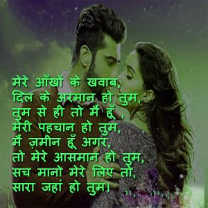 Romantic Hindi Shayari Photo Images Wallpaper HD