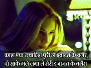 Romantic Hindi Shayari Photo Images Wallpaper Download