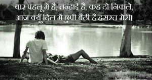 Romantic Hindi Shayari Pictures Images Photo Download