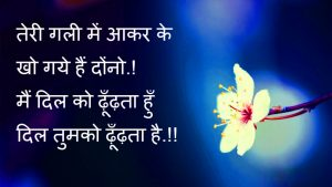 Romantic Hindi Shayari Images Wallpaper Photo Download