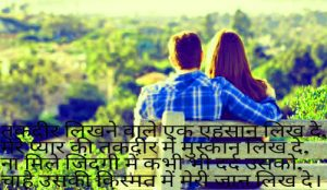 Romantic Hindi Shayari Images Photo Wallpaper For Facebook