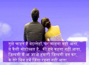 Romantic Hindi Shayari Pictures Images Photo Free HD