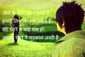 Romantic Hindi Shayari Pictures Images Photo For Girlfriend & Boyfriend