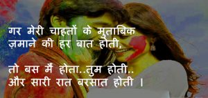 Romantic Hindi Shayari Images Photo Wallpaper HD Download