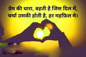 Romantic Hindi Shayari Images Photo Wallpaper HD