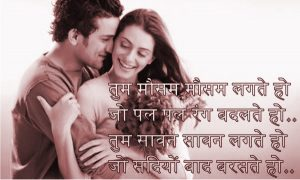 Romantic Hindi Shayari Photo Images Pictures Download