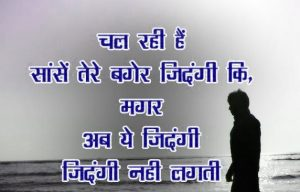 Romantic Hindi Shayari Photo Images Pictures HD For Girlfriend & Boyfriend
