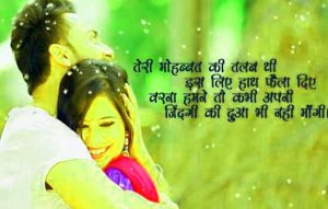 Romantic Hindi Shayari Photo Images Pics Download