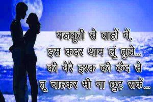 Romantic Hindi Shayari Images Photo Wallpaper For Girlfriend And Boyfriend
