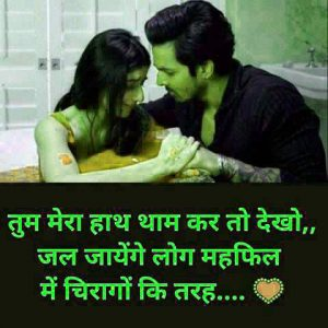 Romantic Hindi Shayari Images Photo Pictures HD Download