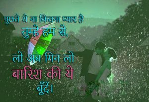 Romantic Hindi Shayari Photo Pictures Images HD