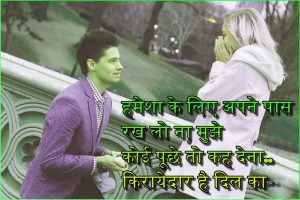 Romantic Hindi Shayari Pictures Photo Images Download