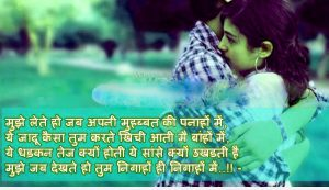 Romantic Hindi Shayari Photo Wallpaper Photo Free HD