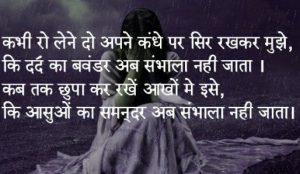 Romantic Hindi Shayari Photo Wallpaper Images Download