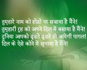Romantic Hindi Shayari Pictures Images Photo HD Download