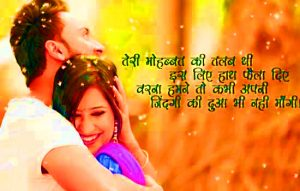Romantic Hindi Shayari Pictures Images Photo For Facebook