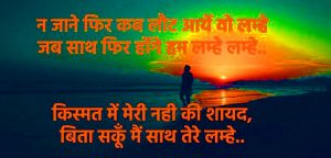 Romantic Hindi Shayari Pictures Images Wallpaper For Girlfriend & Boyfriend