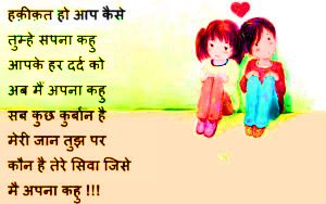 Romantic Hindi Shayari Pics Images Photo HD Download