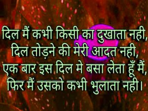 Romantic Hindi Shayari Wallpaper Photo Images Free HD
