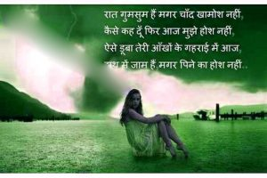 Romantic Hindi Shayari Pics Photo Images For Whatsapp