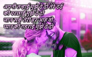 Romantic Hindi Shayari Photo Wallpaper Pictures For Facebook