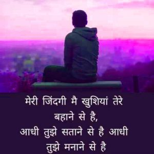 Romantic Hindi Shayari Pictures Photo Wallpaper For Girlfriend & Boyfriend