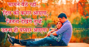 Romantic Hindi Shayari Photo Images Pics HD