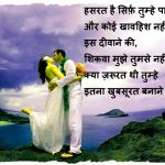 335+ Romantic Hindi Shayari Images Pics Pictures for Lover