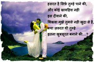 Romantic Hindi Shayari Photo Wallpaper Pictures HD