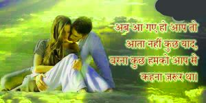Romantic Hindi Shayari Wallpaper Photo Pictures Download